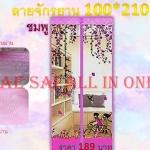 ม่านกันยุงลายจักยาน สีชมพู ขนาด100*210