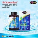 Auswelllife Liquid Calcium Plus Vitamin D3 ออสเวลไลฟ์ ลิควิด แคลเซียม