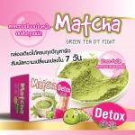 Matcha Detox Greentea น้ำชงชาเขียวลดน้ำหนัก
