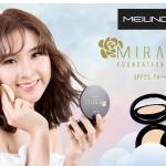 MEILINDA MIRACLE FOUNDATION POWDER SPF25 PA++ เมลินดา แป้งผสมรองพื้นเนื้อบางเบา