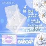 CHOMNITA SAI SOAP สบู่ใสโซป สูตรสลายฝ้า แก้ปัญหาตรงจุด เหมาะสำหรับคนเป็นฝ้า กระ โดยเฉพาะ
