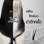 โมอิ แชมพูปิดผมขาว Mooi Keratin Coloring Shampoo