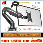 Gas Strut Desktop Single Monitor Stand F80