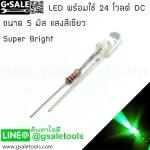 LED รองรับ 24v super bright สีเขียว 5 มิล