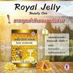 นมผึ้งบิวตี้วัน นมผึ้งแท้ 100% นำเข้าจาก ออสเตรเลีย Beauty One Royal Jelly