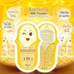 สครับนมกล้วย Banana milk powder (White plus Renew) แพคเกจใหม่ ไฉไลกว่าเดิม เพิ่มสารสกัด เข้มข้นx2
