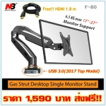 Gas Strut Desktop Single Monitor Stand F80