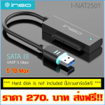 Ineo USB 3.0 To SATA 2.5 inch HDD SSD Adapter Cable Convertor