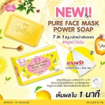 Pure Face Mask Power Soap by Jellys สบู่เจลลี่