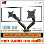 Gas Strut Desktop Dual Monitor Stand F160