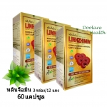 linhzhimin (หลินจือมิน) เจลเห็ดหลินจือแดงเข้มข้น ราคา 800 บาท ส่งฟรี EMS [ 3 กล่องเล็ก 60 แคปซูล]