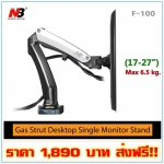 Gas Strut Desktop Single Monitor Stand F100