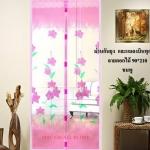 ม่านกันยุงลายดอกไม้ สีชมพู ขนาด90*210