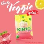 KINTO Veggie คินโตะ เวจจี้ ดีท็อกซ์ สูตรใหม่ดีกว่าเดิม 2 เท่า