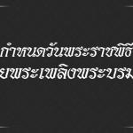 กำหนดวันพระราชพิธีถวายพระเพลิงพระบรมศพ ระหว่าง 25-29 ตุลาคม 2560