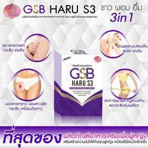 GSB Haru S3 จีเอสบีฮารุเอส3 ผอม ขาว อึ๋มใน 1 เดียว