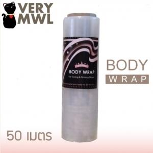 BODY WRAP for Toning & Firming Shape by Very MWL ฟิล์มพลาสติกชนิดพิเศษ สำหรับพันผิวกายโดยเฉพาะ เพิ่มพลัง และประสิทธิภาพการลดกระชับสัดส่วน