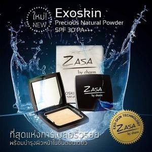 ZASA by charm แป้งซาซ่า แป้งใบเตย อาร์สยาม ขาวใสเด้งแบบธรรมชาติ เนียนกริบ กลบมิด ปิดริ้วรอย คุมมัน 24 ชั่วโมง
