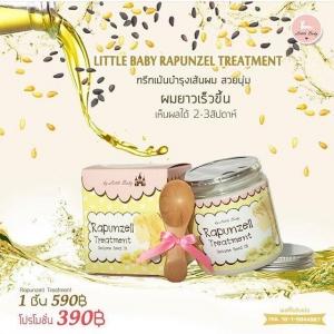 Little Baby Rapunzell Treatment ลิตเติ้ล เบบี้ ราพันเซล ทรีทเม้นท์ บำรุงเส้นผม สวยนุ่ม ผมยาวเร็วขึ้น เห็นผลได้ 2-3 สัปดาห์
