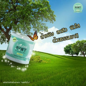 Chloro Mint Chlorophyll คลอโรมิ้นต์ คลอโรฟิลล์ หุ่นเพรียว ลดพุง ผิวใส ขับถ่ายง่าย