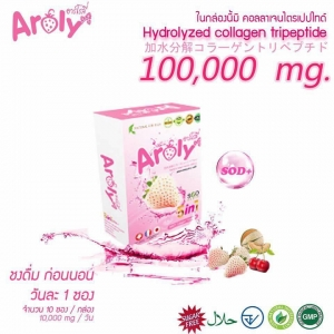 Aroly Hydrolyzed Collagen Tripeptide อาร์โรลี่ คอลลาเจนชงดื่ม สุดยอดคอลลาเจนย้อนวัยที่ดีที่สุด