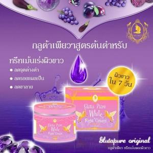Gluta Pure White Night Cream by MN Shop กลูต้าเพียว หัวเชื้อพอกผิวขาว ขาวใน 7 วัน (กระปุกใหญ่ 100 g.)