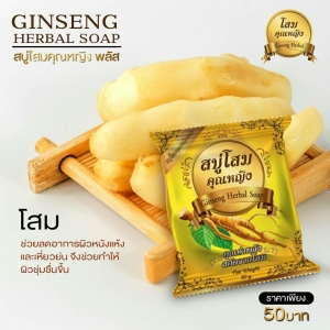 Ginseng Herbal Soap สบู่โสมคุณหญิง คุณค่าพลังสกัดจากโสม ที่สุดของสบู่บำรุงผิว