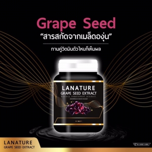 LANATURE GRAPE SEED EXTRACT ลาเนเจอร์ สารสกัดจากเมล็ดองุ่น ทานคู่กับวิตามินตัวไหนก็เห็นผล