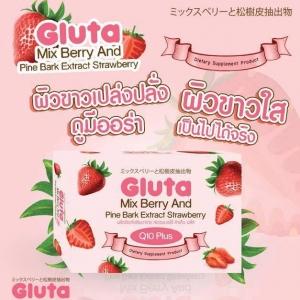 Gluta Mix Berry and Pine Bark Extract Strawberry Q10 Plus กลูต้ามิกซ์เบอร์รี่ ดื้อยาแค่ไหนก็ขาวได้ เลิกทานไม่กลับมาดำ มีอย.รับรอง ปลอดภัย 100%