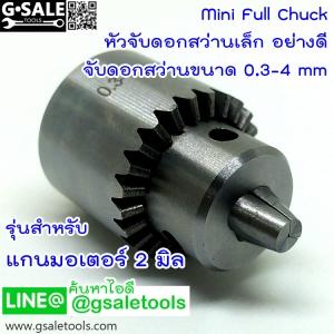 หัวจับดอกสว่านเล็ก 0.3-4mm รุ่น mini Full Chuck สำหรับแกนมอเตอร์ 2.35 มิล