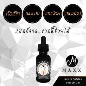 MAXX Original Hair Serum ออริจินอล แฮร์ เซรั่ม ผลิตภัณฑ์บำรุงเส้นผม เครา คิ้ว หนวด