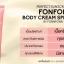 Perfect Sunscreen FONFON BODY CREAM spf pa 50++ BY FONNFONN ครีมกันแดดฝนฝน กันแดดพร้อมบำรุง ผิวขาวกระจ่างใส thumbnail 10