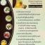 HO-YEON Rosetta ผลิตภัณฑ์เสริมอาหาร โรเซ็ตต้า เพียงวันละ 1 เม็ด ผอม สวย เป๊ะ ในกล่องเดียว thumbnail 8
