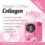 made coffee collagen มาเด้ คอฟฟี่ คอลลาเจน แค่ ฉีก ชง ดื่ม สยบทุกปัญหาผิว thumbnail 4