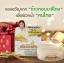 Ruang Khao Cream ครีมรวงข้าว by ตั๊ก ลีลา ประโยชน์ข้าวหอมมะลิไทย เพื่อผิวใสเป็นธรรมชาติ thumbnail 2