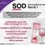 MIYABI SC มิยาบิ เอสซี คอลลาเจนสเต็มเซลล์ สวยครบ จบในซองเดียว thumbnail 15