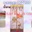 ม่านกันยุงลายนกฮูก สีน้ำตาล ขนาด 90*210 thumbnail 1