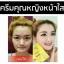 Khun Ying Ginseng facial skin ครีมคุณหญิงหน้าใส by โสมคุณหญิง คุณค่าพลังสกัดจากโสม ผิวหน้ากระจ่างใสใน 7 วัน thumbnail 31