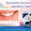 dazzling WHITE INSTANT WHITENING PEN เจลปากกาฟอกฟันขาว จบปัญหาฟันเหลือง ในแท่งเดียว thumbnail 6