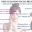 NATZILLA Deep Cleansing Facial Brush แนทซิลล่า แปรงทำความสะอาดผิวหน้าอย่างล้ำลึก แต่งหน้าได้ แต่ไม่เป็นสิว นวัตกรรมในการล้างหน้าแบบใหม่ thumbnail 9