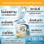 Matiz Plus Pure Collagen With Vitamin C (เมทิซ พลัส คอลลาเจน) ผลิตภัณฑ์อาหารเสริมคอลลาเจนผสมวิตามินซี thumbnail 8
