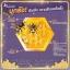 BABALAH UV 2 Way Cake Magic Bee Powder SPF20++ บาบาร่า ยูวี ทูเวย์ เมจิคบี พาวเดอร์ เอสพีเอฟ 20++ แป้งพัฟบาบาร่า ไขผึ้ง thumbnail 12