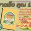 LADA SCRUB VITAMIN C ลดา สครับ ไวท์เทนนิ่ง วิตามินซี thumbnail 2