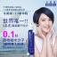 OGUMA Aquakey 1.7.3 Treatment สเปรย์น้ำแร่ โอกุมะ อวาคีย์ thumbnail 3