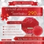 Ruby Roses ASTA GLUTA SOAP รับบี้ โรส สบู่อัญมณีสีแดง thumbnail 5