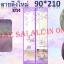 ม่านกันยุงลายลิงใหม่ สีม่วง ขนาด100*210 thumbnail 2