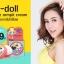 I-Doll White Armpit Cream รักแร้ขาว thumbnail 6