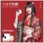 RAN SILKY COCOON SOAP รัน ซิ้ลกี้ โคคูน โซพ สบู่ใยไหมญี่ปุ่น thumbnail 9