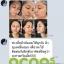 acno5 ANTI-ACNE WHITENING MASK แอคโน่ไฟว์ แอนตี้ แอคเน่ ไวท์เทนนิ่งมาส์ก บอกลาปัญหาสิว เช็คบิลผิวหมองคล้ำ thumbnail 27