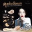 CHY Cushion ho-yeon คุชชั่นโฮยอน ยกกล่อง 5 ซอง thumbnail 6